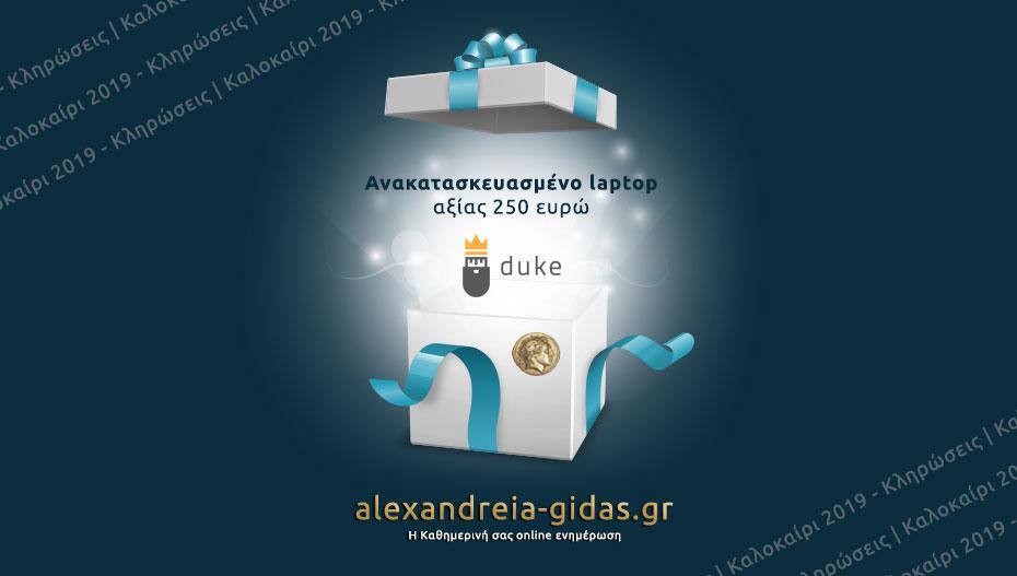 Κερδίστε ΔΩΡΕΑΝ 1 laptop αξίας 250 ευρώ από το DUKE στην κλήρωση του Αλεξάνδρεια-Γιδάς!