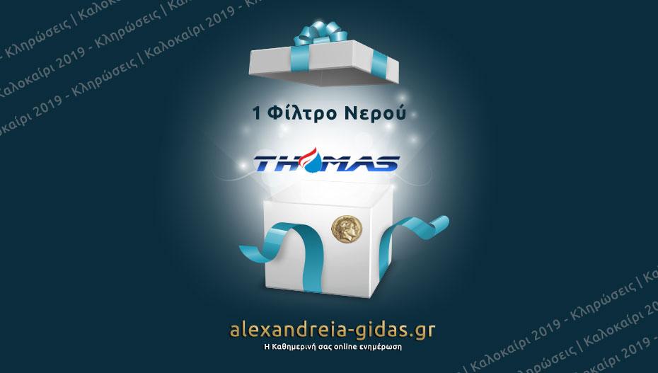 Κερδίστε ΔΩΡΕΑΝ 1 φίλτρο νερού Instapure από τον THOMAS στην κλήρωση του Αλεξάνδρεια-Γιδάς!