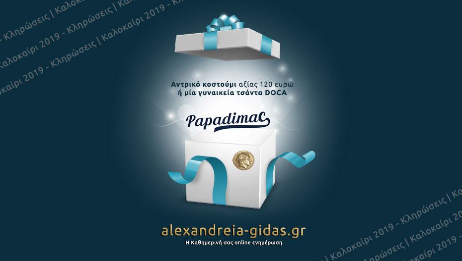 Κερδίστε ένα αντρικό κοστούμι ή μία γυναικεία τσάντα DOCA από τον ΠΑΠΑΔΗΜΑ στην κλήρωση του Αλεξάνδρεια-Γιδάς!