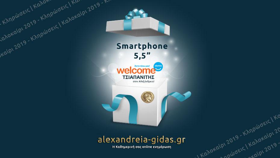 Κερδίστε ΔΩΡΕΑΝ 1 Smarthphone 5,5 ιντσών από το Welcome Stores ΤΣΙΑΠΑΝΙΤΗΣ στην κλήρωση του Αλεξάνδρεια-Γιδάς!