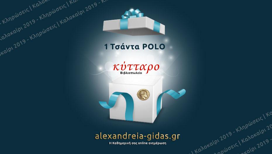 Κερδίστε ΔΩΡΕΑΝ μία τσάντα POLO από το Βιβλιοπωλείο ΚΥΤΤΑΡΟ στην κλήρωση του Αλεξάνδρεια-Γιδάς!