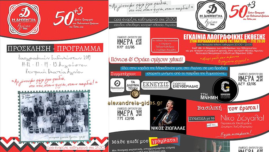 Πολιτιστικές εκδηλώσεις στο Αιγίνιο από τον Σύλλογο «Η Δήμητρα» (πρόγραμμα)