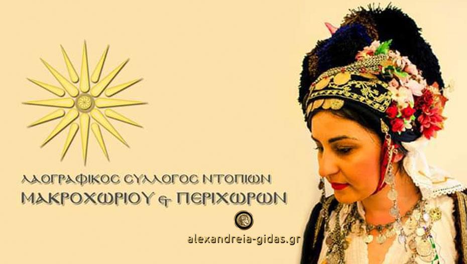 Πολιτιστικές εκδηλώσεις του Λαογραφικού Συλλόγου Ντόπιων Μακροχωρίου