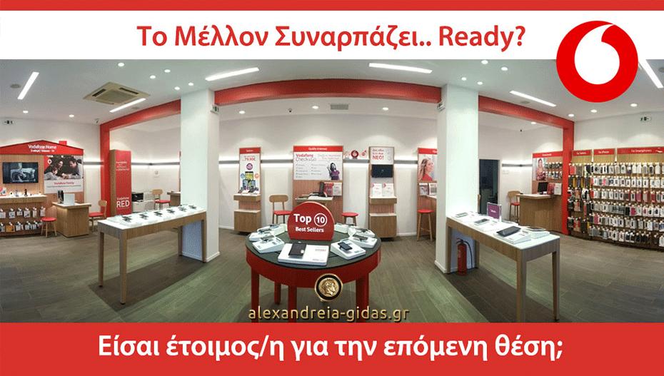Κατάστημα Vodafone Αλεξάνδρειας: Η ομάδα μεγαλώνει!! Είσαι έτοιμος/η για την επόμενη θέση;