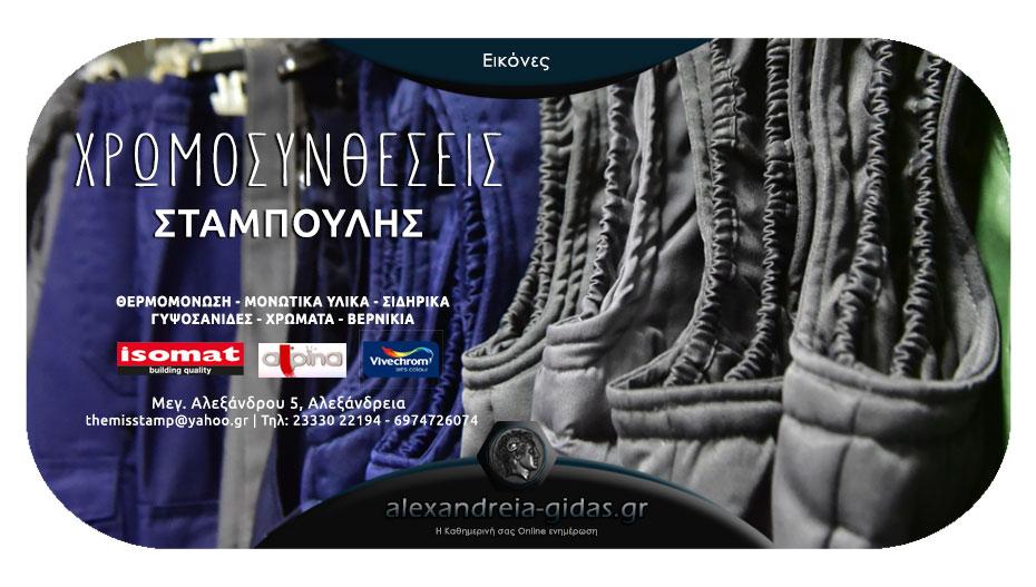 ΣΤΑΜΠΟΥΛΗΣ: Μεγάλη ποικιλία σε ρούχα εργασίας, αδιάβροχα και παπούτσια σε ασυναγώνιστες τιμές!