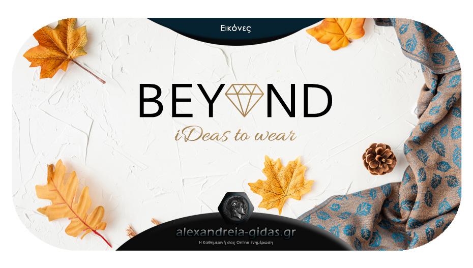 Beyond Fashion: Κάθε εβδομάδα νέες φθινοπωρινές παραλαβές!