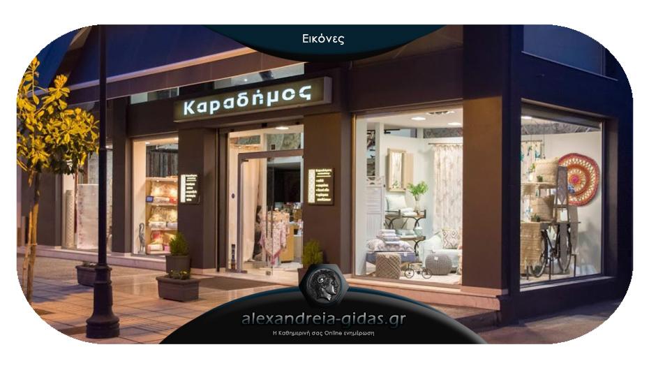 ΚΑΡΑΔΗΜΟΣ στην Αλεξάνδρεια: Πρωτοπόρος στο χώρο με ποιότητα και σεβασμό στον πελάτη!