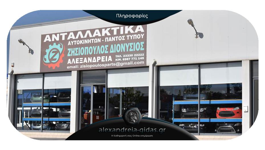 Νέα θέση εργασίας στα ανταλλακτικά αυτοκινήτων ΖΗΣΙΟΠΟΥΛΟΣ στην Αλεξάνδρεια!