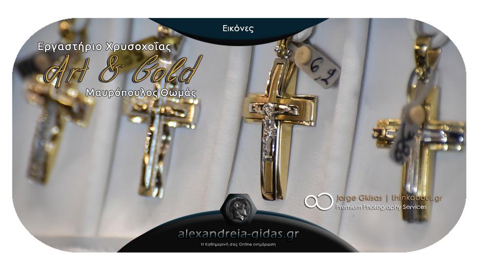ART & GOLD: Φανταστικοί Αντρικοί Σταυροί Βάπτισης – Αρραβώνα στα 14 καράτια!