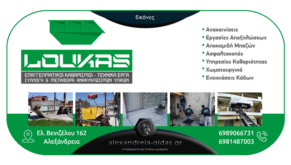 LOUKAS COMPANY: Υψηλή ποιότητα υπηρεσιών και ανταγωνιστικές τιμές σε κάθε εργασία!