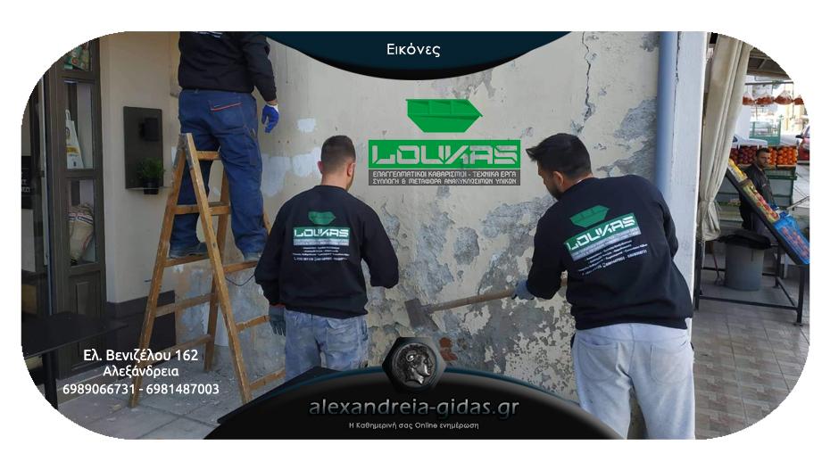 Κάνεις ανακαίνιση ή μετακόμιση; H επιχείρηση LOUKAS COMPANY αναλαμβάνει ότι χρειάζεσαι!