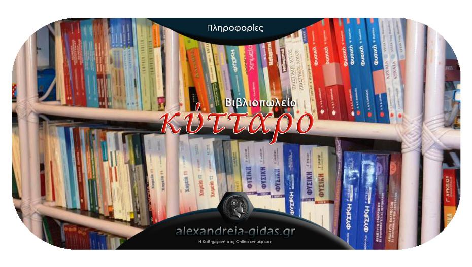 Βιβλία ξένων γλωσσών, βοηθήματα για όλες τις τάξεις και σχολικά στο Βιβλιοπωλείο ΚΥΤΤΑΡΟ στην Αλεξάνδρεια!
