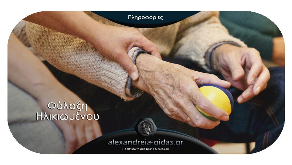 Οικογένεια ΖΗΤΕΙ νοσηλεύτρια για φροντίδα ηλικιωμένου στην Αλεξάνδρεια