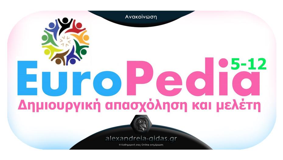 Είσαι κάτοχος VOUCHER; Έλα στο EUROPEDIA K.Δ.ΑΠ. στην Αλεξάνδρεια!