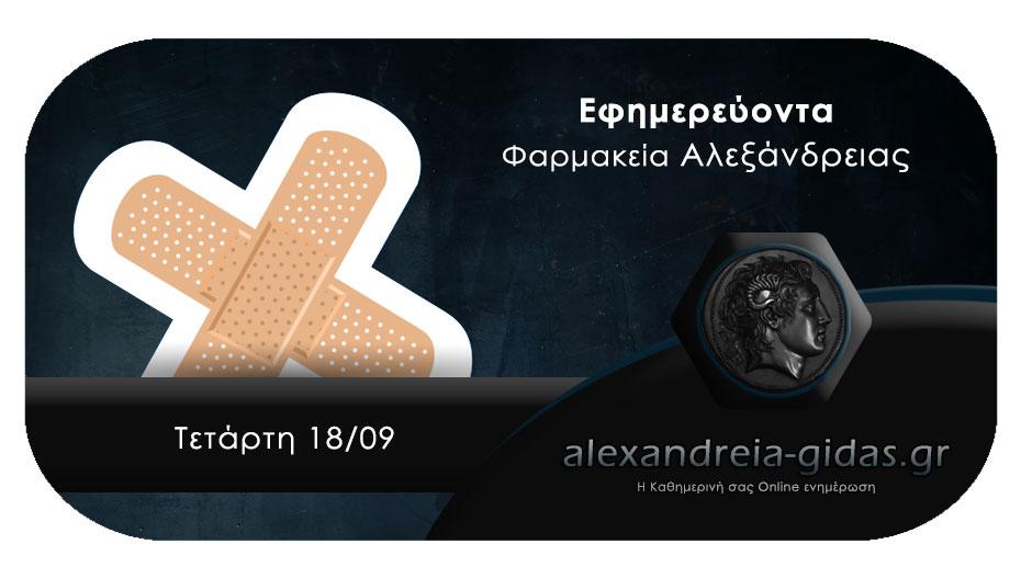 Ποιο φαρμακείο εφημερεύει στην Αλεξάνδρεια σήμερα Τετάρτη 18 Σεπτεμβρίου