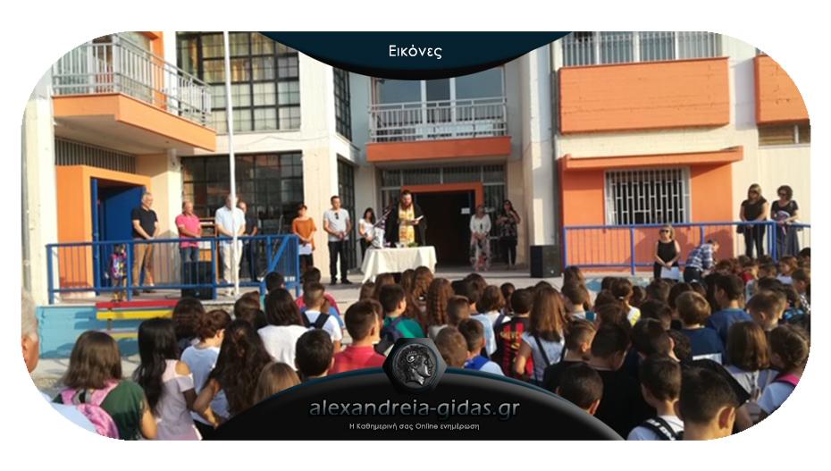 Η έναρξη και ο αγιασμός στο 4ο Δημοτικό Σχολείο Αλεξάνδρειας