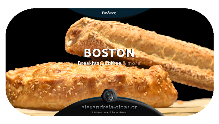 Η μέρα ξεκινά με καφέ και λαχταριστές σφολιάτες από το BOSTON στην Αλεξάνδρεια!