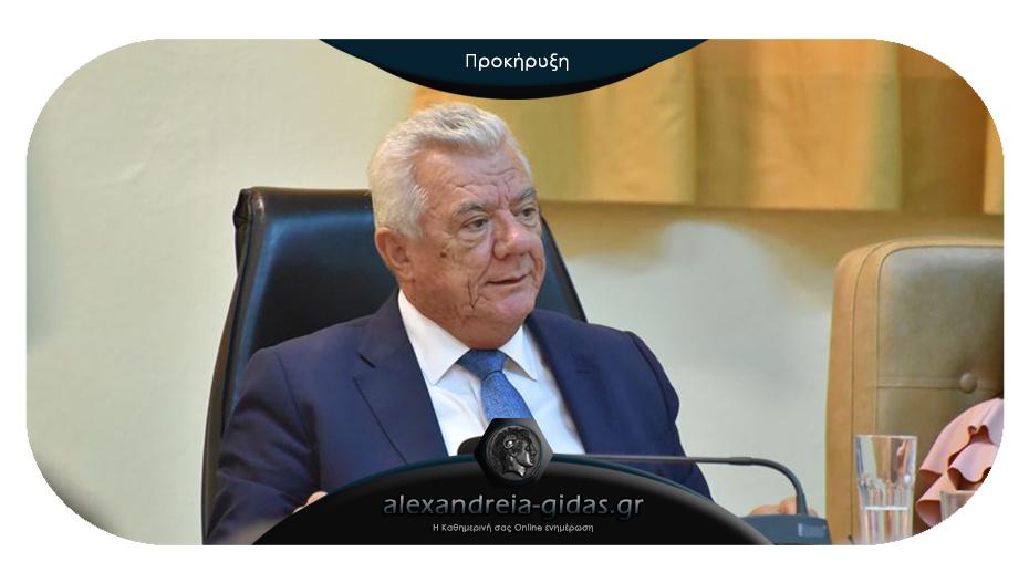 Μία θέση Ειδικού Συμβούλου του δημάρχου Αλεξάνδρειας – ξεκίνησαν οι αιτήσεις