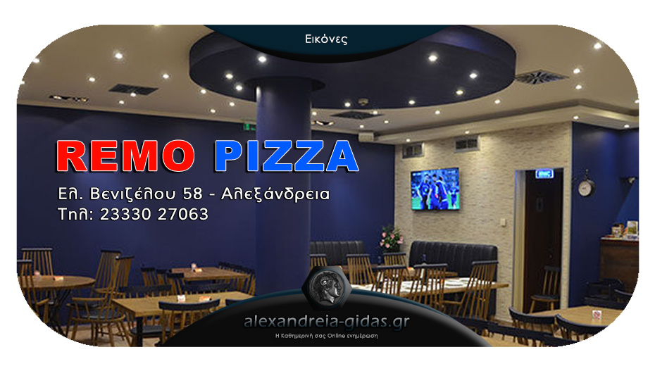 REMO PIZZA: Σταθερή αξία σε ποιότητα και γεύση – απολαύστε την καθημερινά στον πανέμορφο χώρο της!