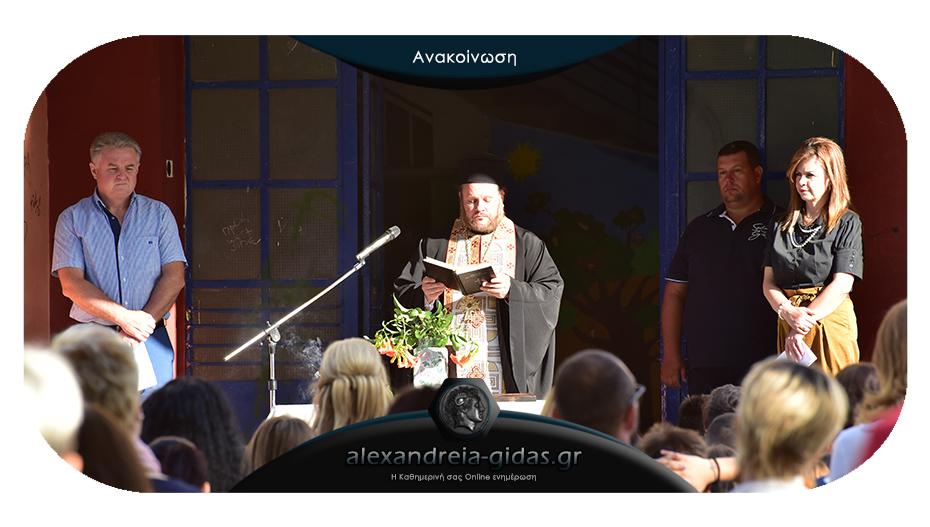 Την Τετάρτη στις 08:30 ο Αγιασμός στα 1ο – 5ο Δημοτικά Σχολεία Αλεξάνδρειας