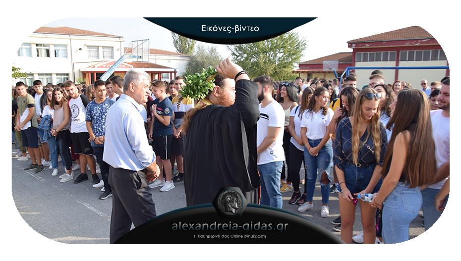 Η έναρξη της σχολικής χρονιάς στα 1ο Γυμνάσιο – 1ο Λύκειο Αλεξάνδρειας
