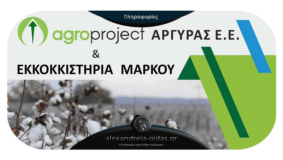 Δύο νέα κέντρα παραλαβής βάμβακος στον δήμο Αλεξάνδρειας!