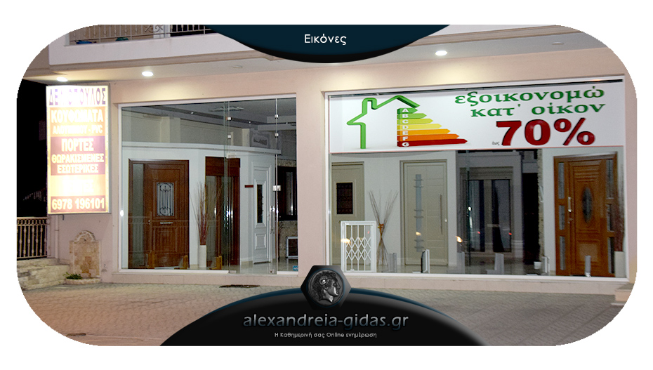 Κουφώματα ΔΕΛΙΟΠΟΥΛΟΣ στην Αλεξάνδρεια: Εμπιστευτείτε το «Εξοικονόμηση κατ΄ οίκον» στους επαγγελματίες!