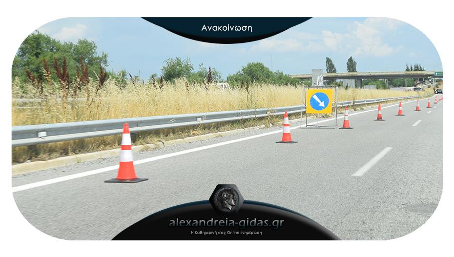 Κλειστός από σήμερα ο κόμβος του Λιτοχώρου στο ρεύμα προς Θεσσαλονίκη