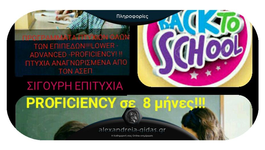Κέντρο Ξένων Γλωσσών ΕΛΣΑ ΓΙΑΝΝΟΠΟΥΛΟΥ: Τμήματα πτυχίων LOWER -ADVANCED -PROFICIENCY!
