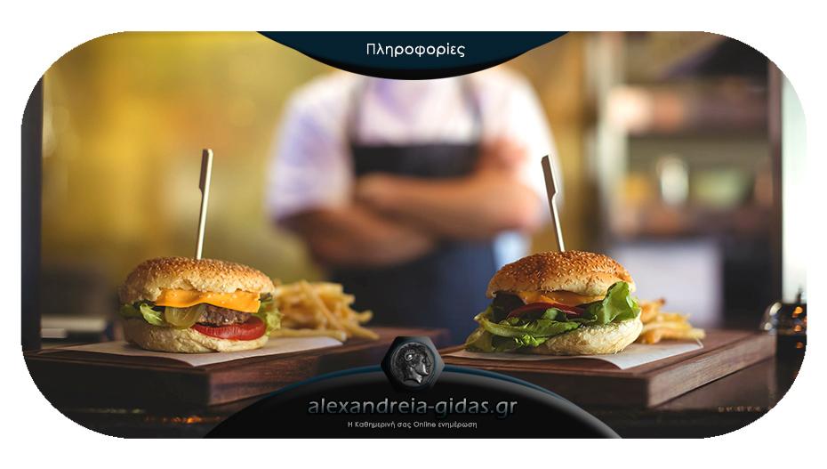 ΖΗΤΟΥΝΤΑΙ άτομα για delivery, σερβιτόροι και ψήστες για γνωστό fast food στην Αλεξάνδρεια