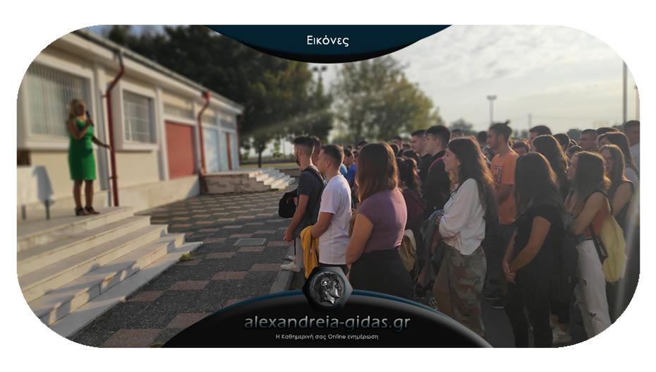Αγιασμός και το πρώτο κουδούνι στο ΓΕΛ Πλατέος – Κορυφής