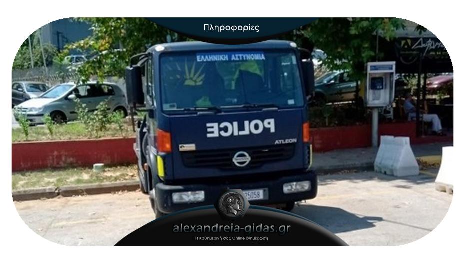 Στην Αλεξάνδρεια έρχεται ο Γερανός της αστυνομίας για τα παράνομα παρκαρίσματα