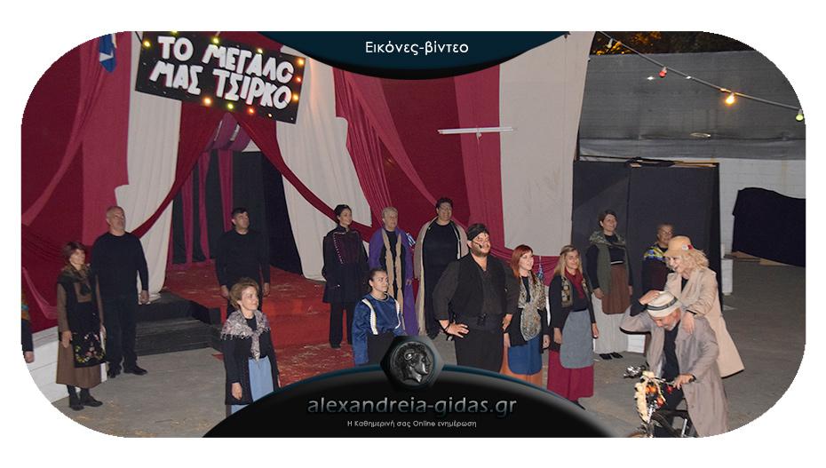 Υπέροχη η παράσταση «Το Μεγάλο Μας Τσίρκο» στο αμφιθέατρο Αλεξάνδρειας