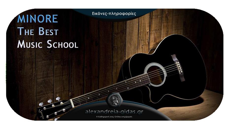 Μουσική Σχολή «ΜΙΝΟΡΕ» στην Αλεξάνδρεια αναγνωρισμένη από το κράτος