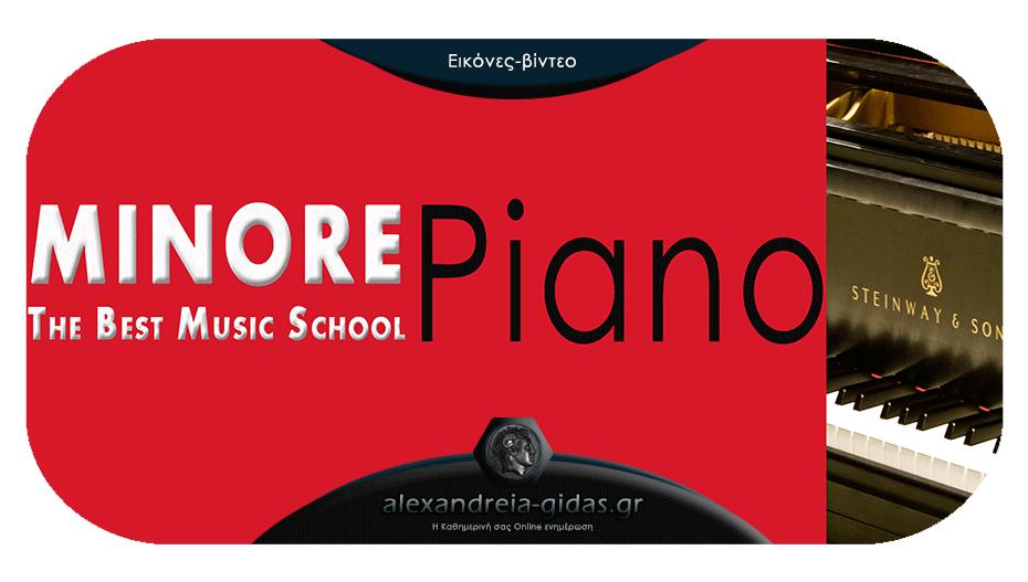 «Κλασικό πιάνο» και «Μοντέρνο πιάνο» ΜΟΝΟ στη Μουσική Σχολή «ΜΙΝΟΡΕ» στην Αλεξάνδρεια