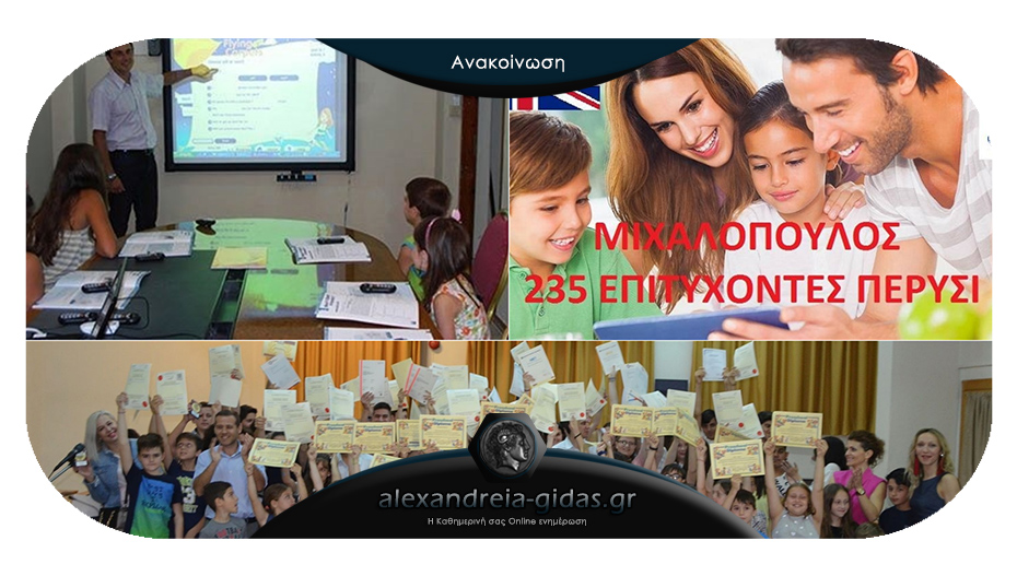 A Junior με 35 ευρώ/μήνα με εγγύηση ΜΙΧΑΛΟΠΟΥΛΟΣ: 235 επιτυχόντες πέρυσι, Κέντρο Προετοιμασίας CAMBRIDGE, Διαδικτυακή Βοήθεια!
