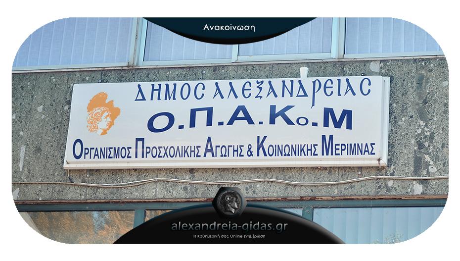 Με 3 θέματα συνεδριάζει την Παρασκευή ο ΟΠΑΚΟΜ του δήμου Αλεξάνδρειας