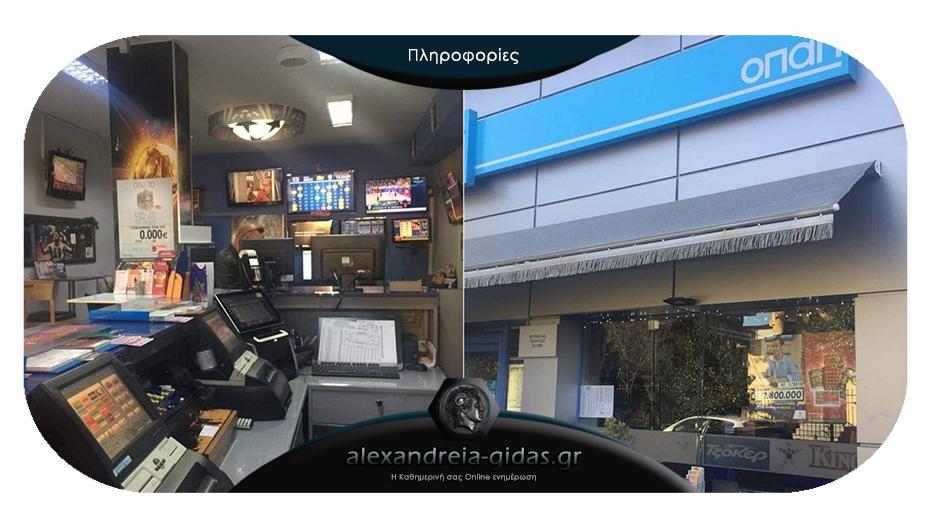 Ευκαιρία: ΠΩΛΕΙΤΑΙ άδεια πρακτορείου ΟΠΑΠ στην πόλη της Αλεξάνδρειας – δείτε την τιμή