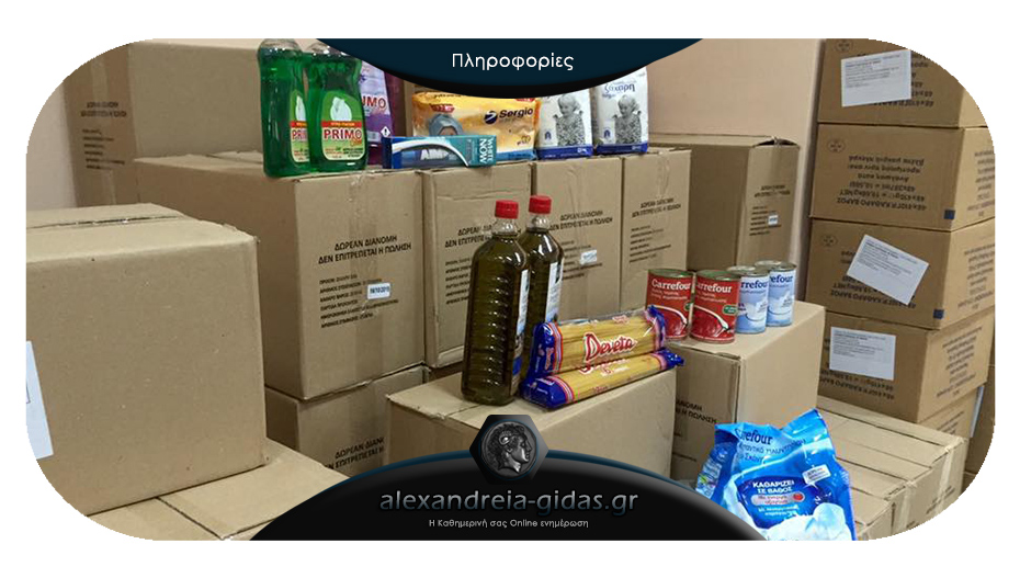 Από αύριο Τρίτη η διανομή τροφικών και βρεφικών ειδών στον δήμο Αλεξάνδρειας