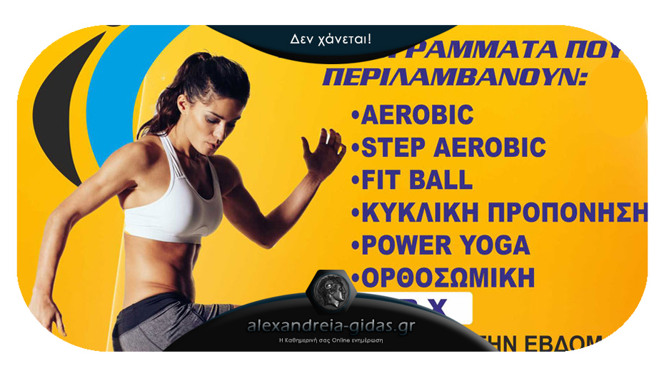 Aerobic, step, fit ball, power yoga και TRX ΜΟΝΟ με 20 ευρώ στην Αλεξάνδρεια!