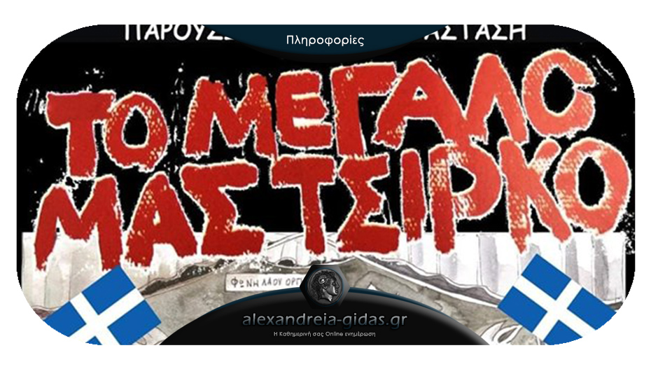 «Το μεγάλο μας τσίρκο» παρουσιάζεται την Κυριακή στο αμφιθέατρο Αλεξάνδρειας