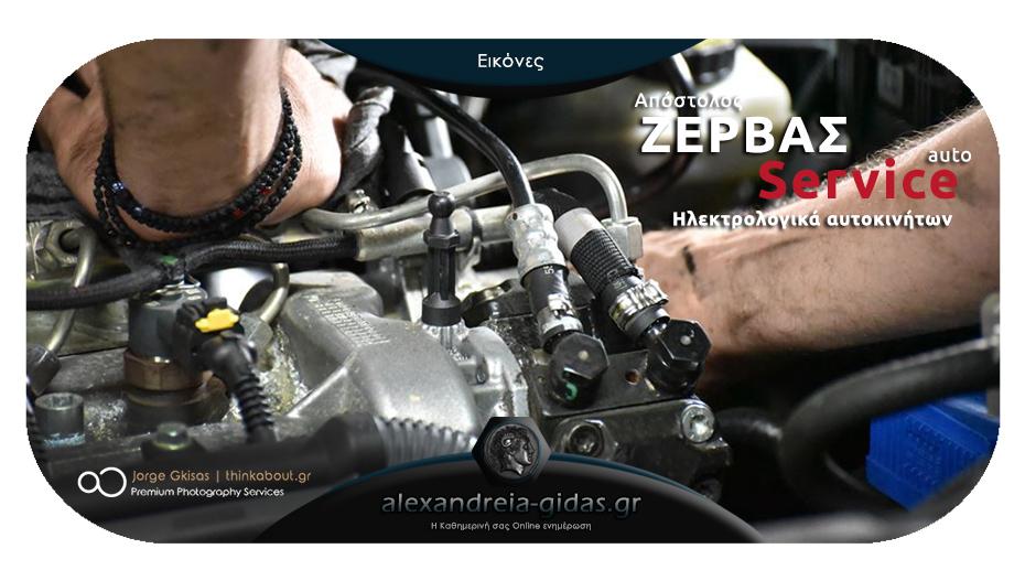 Για έλεγχο ΚΤΕΟ, Service Αυτοκινήτου και Καθαρισμό Air Condition επιλέγεις ΖΕΡΒΑΣ AUTO SERVICE!