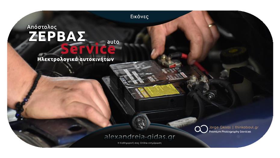 Κάντε εύκολα, γρήγορα και οικονομικά το Service του αυτοκινήτου σας στο ΖΕΡΒΑΣ AUTO SERVICE!