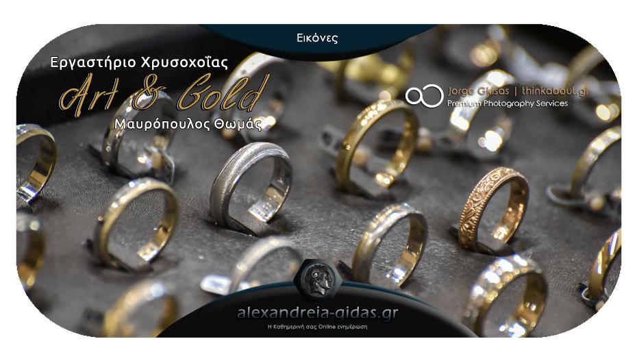 Παντρεύεστε; Μοναδικές βέρες στα 14 καράτια από το Χρυσοχοΐον ART & GOLD στην Αλεξάνδρεια!