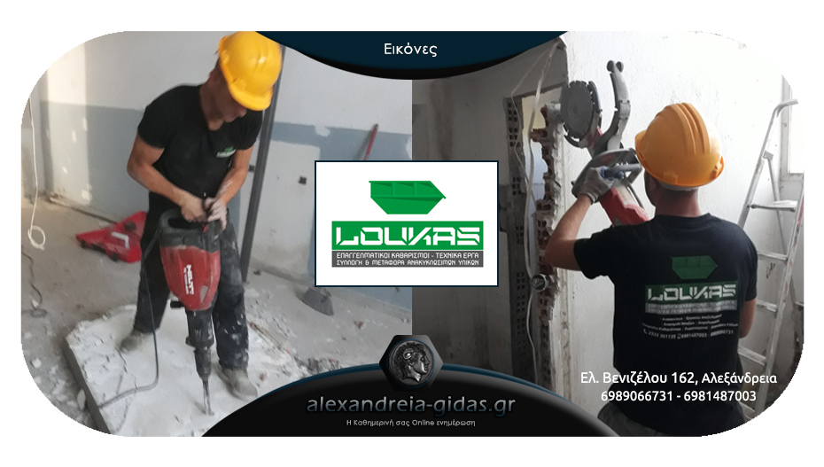 LOUKAS COMPANY: Πάνω από 25 χρόνια εμπειρίας στο χώρο με μοναδικές και ποιοτικές υπηρεσίες!