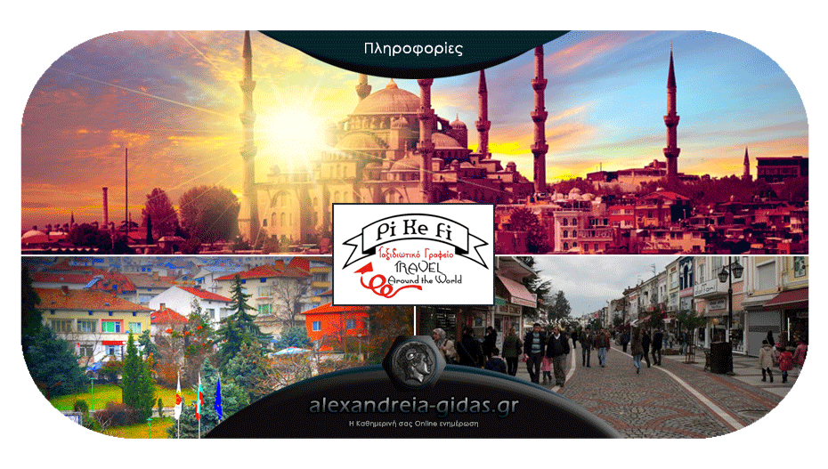 Κωνσταντινούπολη, Πετρίτσι, Σαντάνσκι – μοναδικές εκδρομές που ξεκινούν από το PiKeFi Travel στην Αλεξάνδρεια!