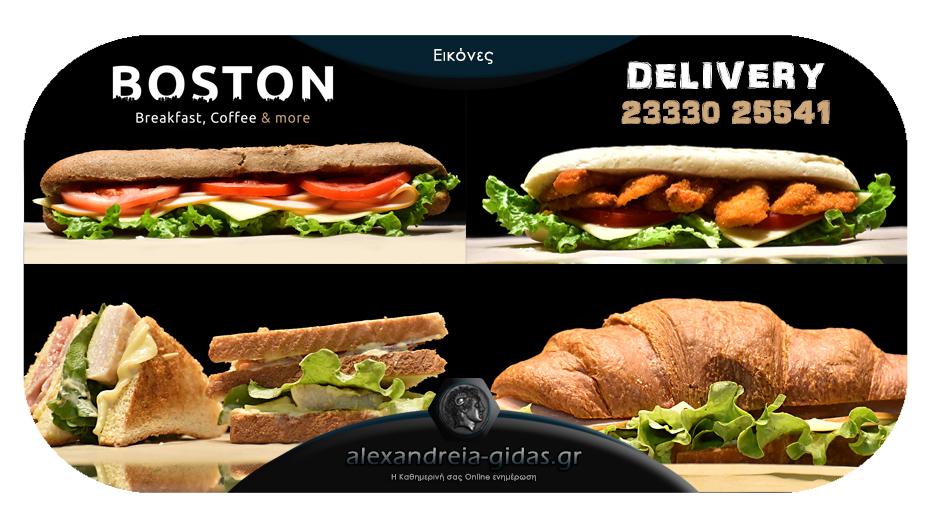 Απόλαυσε μοναδικές γεύσεις στον πανέμορφο χώρο του BOSTON ή κάλεσε και έρχονται άμεσα στο χώρο σου!