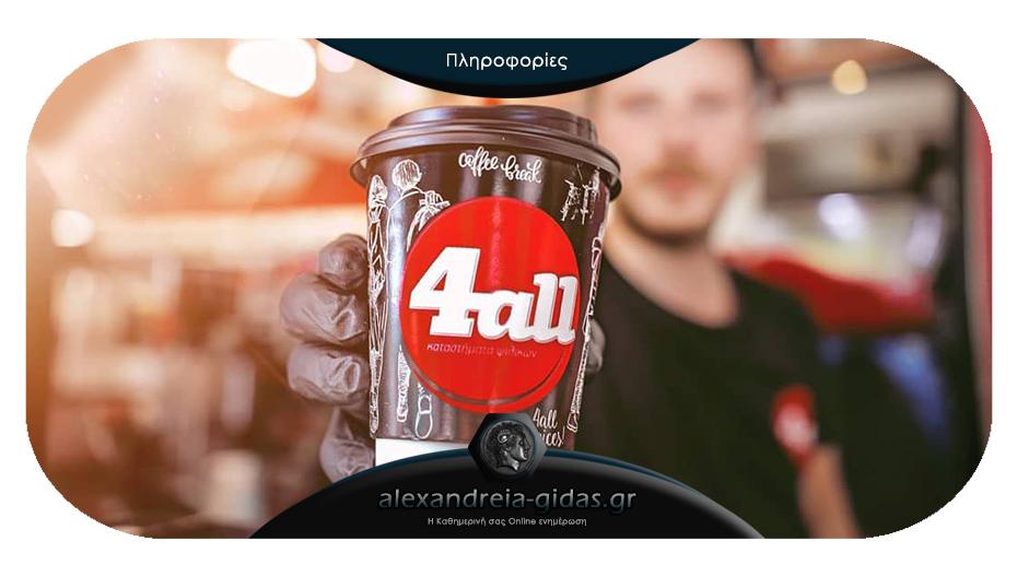 ΖΗΤΕΙΤΑΙ προσωπικό για το νέο κατάστημα 4all που ανοίγει στην Αλεξάνδρεια – στείλτε το βιογραφικό σας!