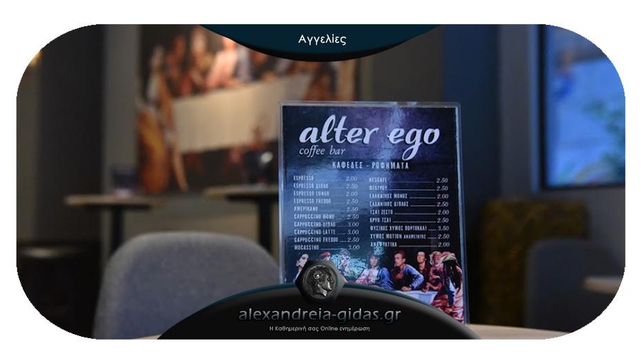 Θέσεις εργασίας στο νέο cafe-bar Alter Ego στην Αλεξάνδρεια!