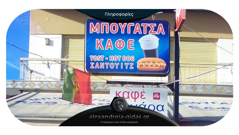 ΠΩΛΕΙΤΑΙ το καφέ – μπουγάτσα «Καθ' οδόν» στην Αλεξάνδρεια